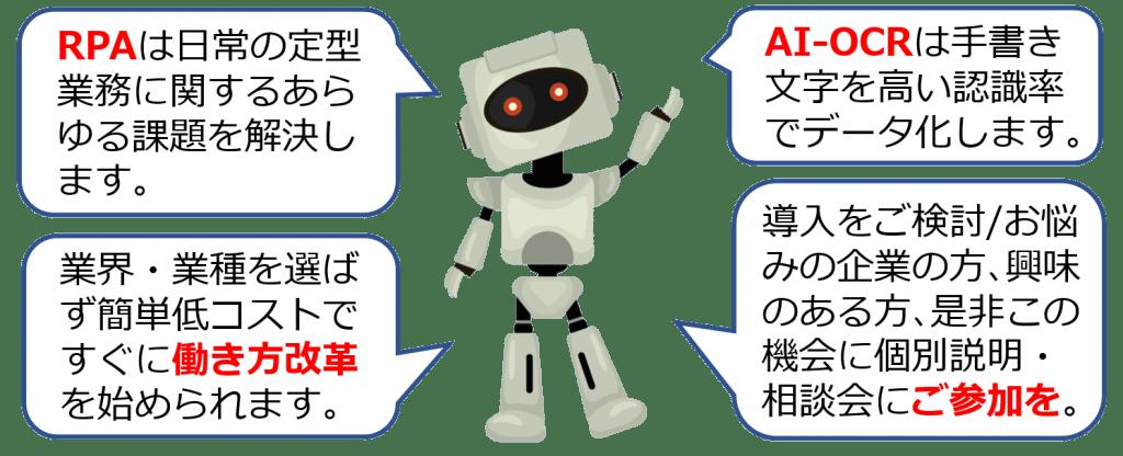 ロボットがアールピーエーのメリットを教えてくれている画像